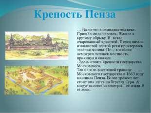 Крепость Пенза … Было это в семнадцатом веке. Пришёл сюда человек. Вышел к к