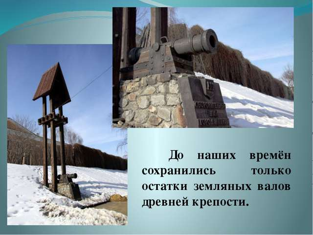 До наших времён сохранились только остатки земляных валов древней крепости.