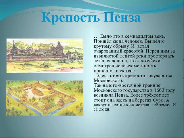 Крепость Пенза … Было это в семнадцатом веке. Пришёл сюда человек. Вышел к к...