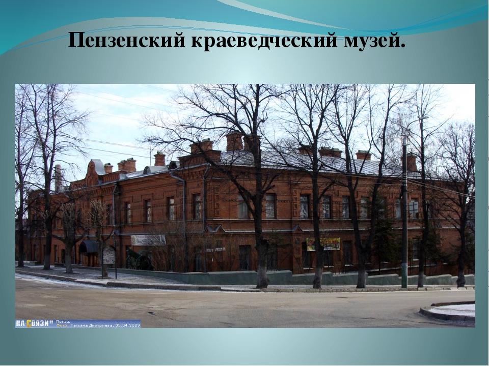 Пензенский краеведческий музей.
