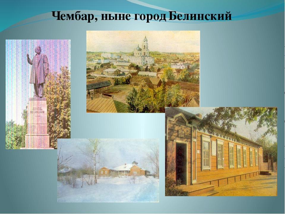 Чембар, ныне город Белинский