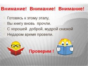 Внимание! Внимание! Внимание! Готовясь к этому этапу, Вы книгу вновь прочли.