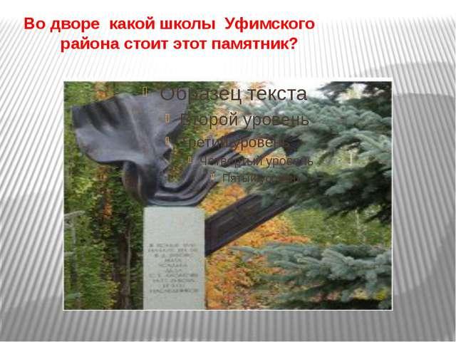 Во дворе какой школы Уфимского района стоит этот памятник?