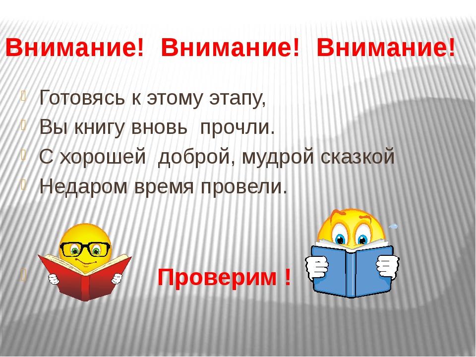 Внимание! Внимание! Внимание! Готовясь к этому этапу, Вы книгу вновь прочли....