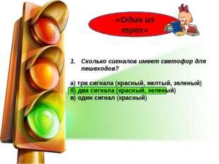 Сколько сигналов имеет светофор для пешеходов? а) три сигнала (красный, желт