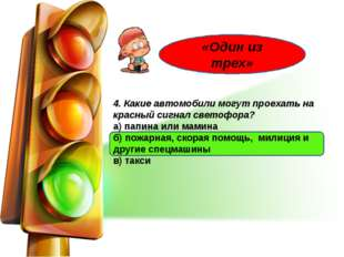 4. Какие автомобили могут проехать на красный сигнал светофора? а) папина ил