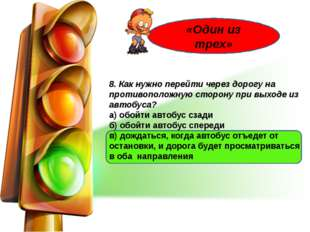 8. Как нужно перейти через дорогу на противоположную сторону при выходе из а