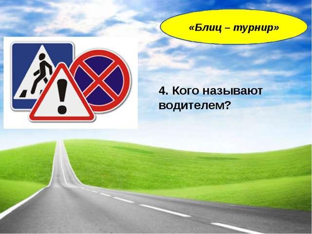 4. Кого называют водителем? «Блиц – турнир»