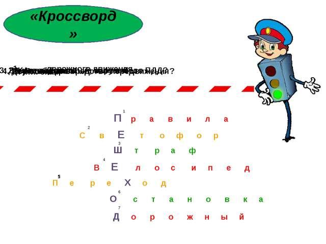«Кроссворд» 1. …. дорожного движения П р а в и л а 2. Красный, желтый, зелены...