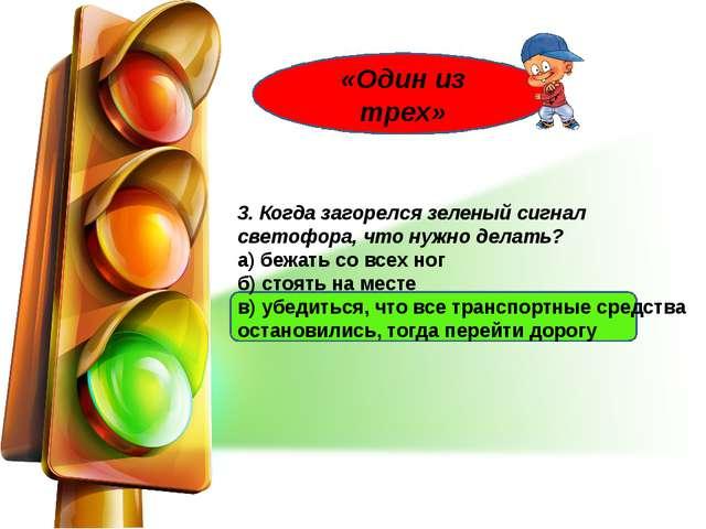 3. Когда загорелся зеленый сигнал светофора, что нужно делать? а) бежать со...