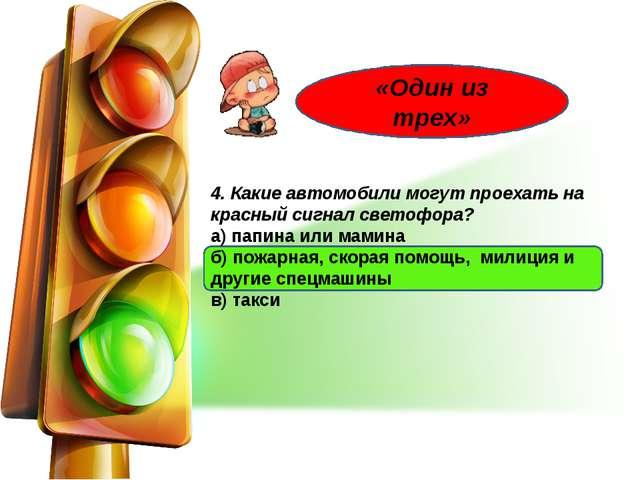 4. Какие автомобили могут проехать на красный сигнал светофора? а) папина ил...