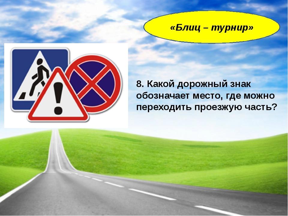 8. Какой дорожный знак обозначает место, где можно переходить проезжую часть?...