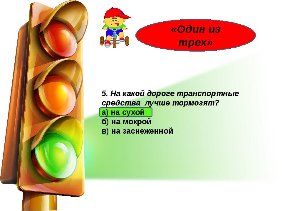 5. На какой дороге транспортные средства лучше тормозят? а) на сухой б) на м...