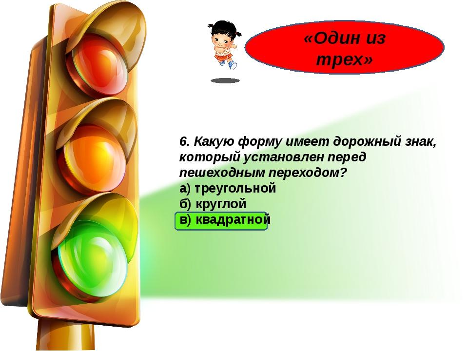 6. Какую форму имеет дорожный знак, который установлен перед пешеходным пере...