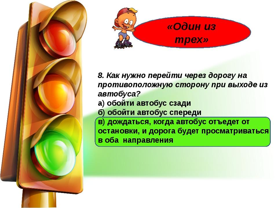 8. Как нужно перейти через дорогу на противоположную сторону при выходе из а...