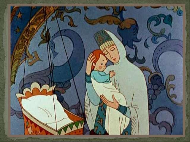 Сына бог им дал в аршин, И царица над ребенком Как орлица над орленком; Шлет...