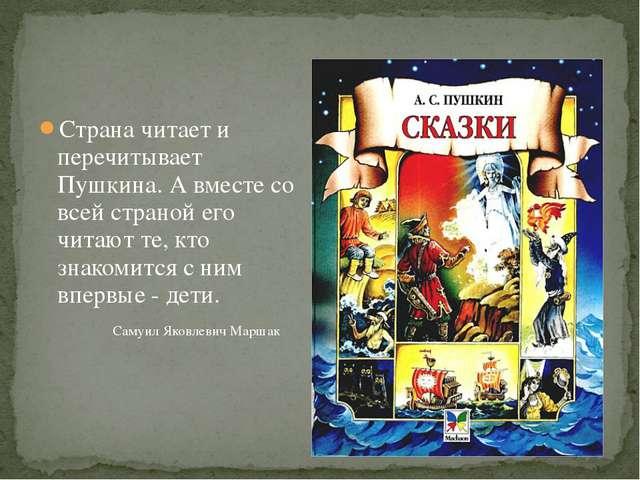 Страна читает и перечитывает Пушкина. А вместе со всей страной его читают те,...