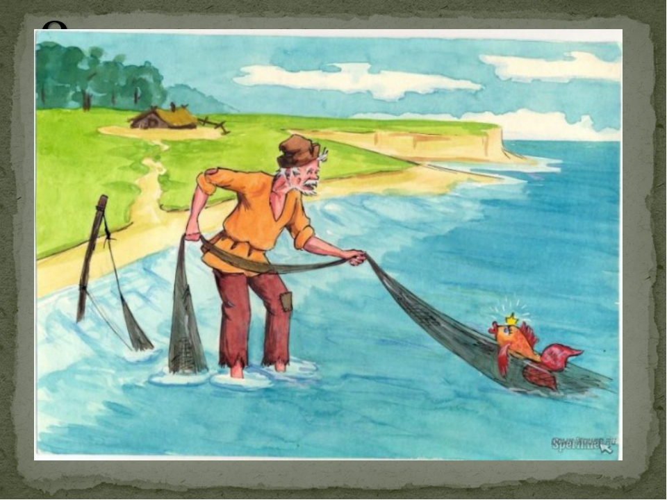 рисунки на тему рыбак и рыбка