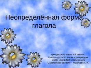 Неопределённая форма глагола Урок русского языка в 5 классе . Учитель русског