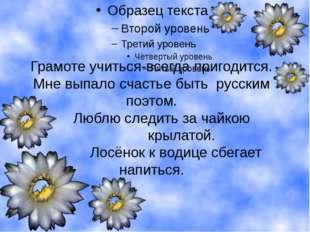 Грамоте учиться-всегда пригодится. Мне выпало счастье быть русским поэтом. Лю