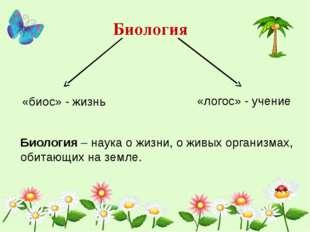 Биология «биос» - жизнь «логос» - учение Биология – наука о жизни, о живых ор