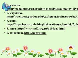 5. малина. http://medalbum.ru/narodniy-metod/listya-maliny-dlya-budushchikh-m