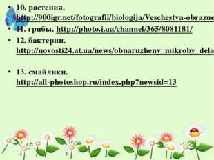 10. растения. http://900igr.net/fotografii/biologija/Veschestva-obrazuemye-ra