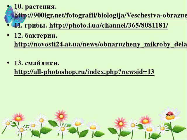10. растения. http://900igr.net/fotografii/biologija/Veschestva-obrazuemye-ra...