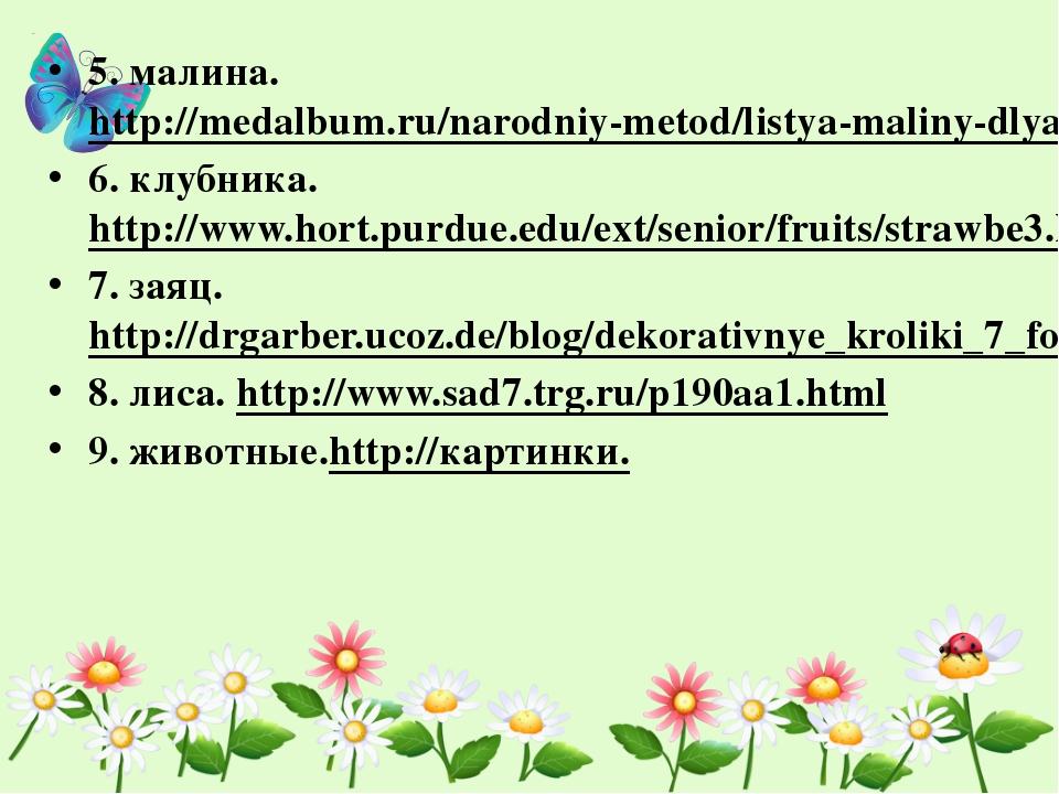 5. малина. http://medalbum.ru/narodniy-metod/listya-maliny-dlya-budushchikh-m...