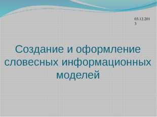 Создание и оформление словесных информационных моделей 03.12.2013