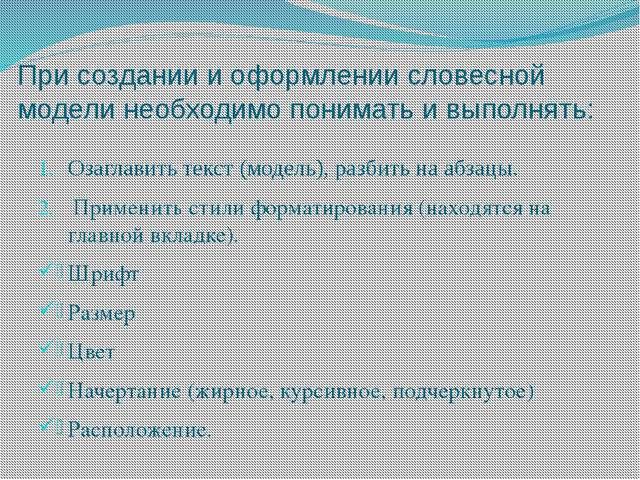 Домашнее задание Учебник: § 2.3. Кроссворд «Моделирование» История возникнове...