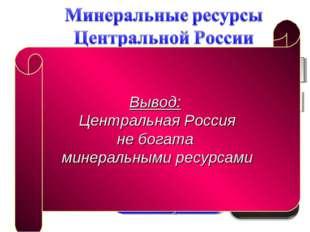 Топливные Строительные материалы Железная руда фосфориты Бурый уголь (Подмоск