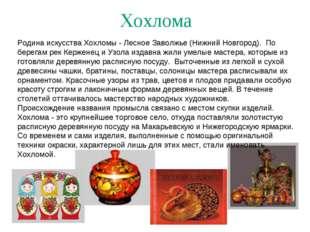 Хохлома Родина искусства Хохломы - Лесное Заволжье (Нижний Новгород). По бере