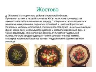 Жостово . д. Жостово Мытищинского района Московской области. Промысел возник