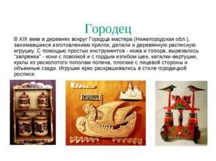 Городец В XIX веке в деревнях вокруг Городца мастера (Нижегородская обл.), за