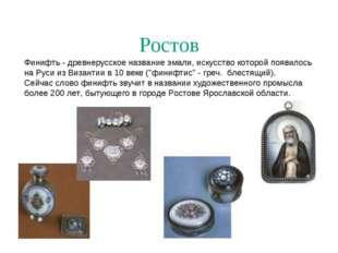 Ростов Финифть - древнерусское название эмали, искусство которой появилось на