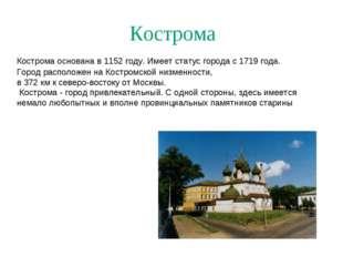 Кострома Кострома основана в 1152 году. Имеет статус города с 1719 года. Горо