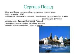 Сергиев Посад Cергиев Посад - духовный центр русского православия. Год основа