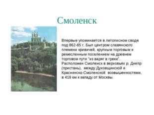 Смоленск Впервые упоминается в летописном своде под 862-65 г. Был центром сла
