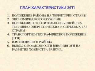 ПЛАН ХАРАКТЕРИСТИКИ ЭГП ПОЛОЖЕНИЕ РАЙОНА НА ТЕРРИТОРИИ СТРАНЫ ЭКОНОМИЧЕСКОЕ О