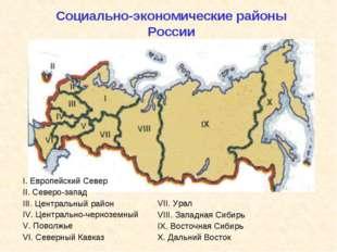 Социально-экономические районы России I. Европейский Север II. Северо-запад I