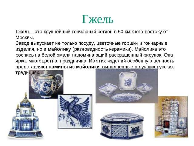 Гжель Гжель - это крупнейший гончарный регион в 50 км к юго-востоку от Москвы...