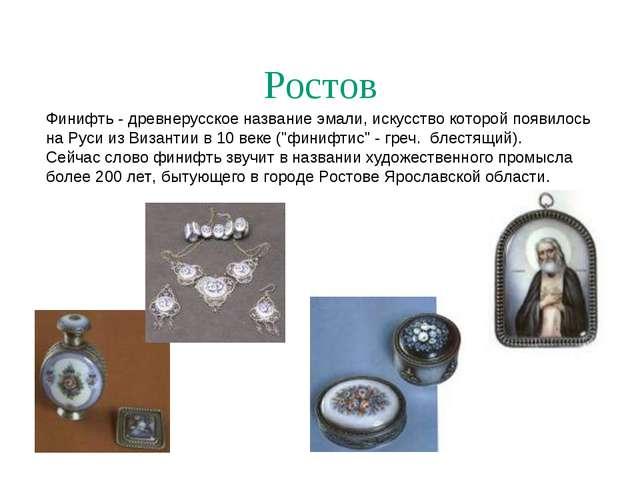 Ростов Финифть - древнерусское название эмали, искусство которой появилось на...