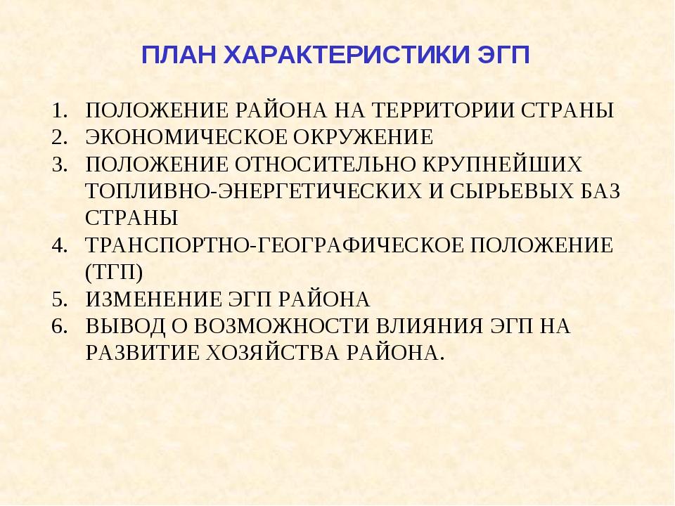 ПЛАН ХАРАКТЕРИСТИКИ ЭГП ПОЛОЖЕНИЕ РАЙОНА НА ТЕРРИТОРИИ СТРАНЫ ЭКОНОМИЧЕСКОЕ О...