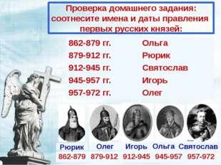 Проверка домашнего задания: соотнесите имена и даты правления первых русских