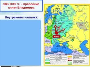 980-1015 гг. – правление князя Владимира Киев Внутренняя политика: 980 г.–язы