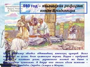 Князь Владимир обновил обветшавших языческих кумиров. Велел поставить на холм