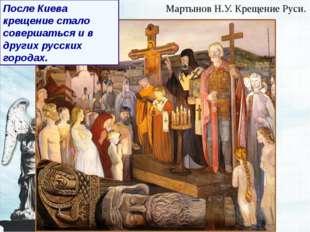 После Киева крещение стало совершаться и в других русских городах. Мартынов Н