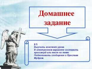 Домашнее задание § 5. Выучить конспект урока В электронном варианте составить