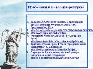 Источники и интернет-ресурсы: Данилов А.А. История России. С древнейших време